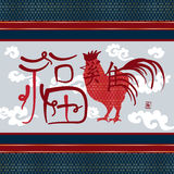 Rooster meet Fu card Stock Image