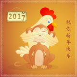 Rooster and monkey as symbols of 2016 and 2017. Rooster and Monkey as symbols for 2017 and 2016 by Chinese horoscope. Hieroglyph translation: Wish you a Happy vector illustration