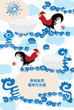 Rooster morning tradition modern year card Stock Image