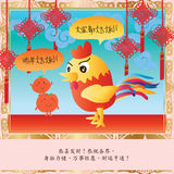 Rooster new year China Royalty Free Stock Images