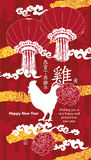 Rooster New Year silhouette white red Royalty Free Stock Images