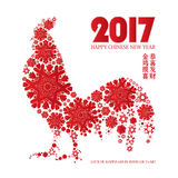 Rooster reports-you will be happy and prosperous!. Chinese greeting card. Translation: Rooster reports - you will be happy and prosperous! Vector illustration Royalty Free Stock Photography