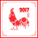 Rooster reports-you will be happy and prosperous!. Chinese greeting card. Translation: Rooster reports - you will be happy and prosperous! Vector illustration Stock Images