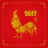 Rooster reports-you will be happy and prosperous!. Chinese greeting card. Translation: Rooster reports - you will be happy and prosperous! Vector illustration Stock Photography