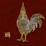 2017 Rooster Sign of New Year. Hand drawn ornamental element. Chinese hieroglyph inscription translates as rooster. Decorative orn. Ament. Vector illustration Stock Images