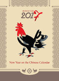 Rooster 2017. Vector card with an hand drawn illustration bird. Rooster 2017 New Year on the Chinese calendar. Vector card with an hand drawn illustration bird Royalty Free Stock Photo