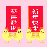 Roosters and new year banners. With Chinese characters showing `wish for wealth` and `happiness for the new year stock illustration
