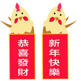 Roosters with new year banners. Two roosters with Chinese new year banners with Chinese characters showing `wish for wealth` and `happiness for the new year stock illustration