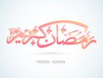 rosa arabischer Text 3D für Ramadan Mubarak-Feier vektor abbildung