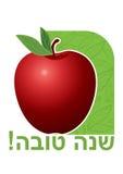 Rosh ha-Shana vector illustration