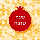 Rosh hashana card Royalty Free Stock Photos
