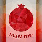 Rosh hashana card Royalty Free Stock Image