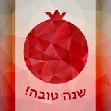 Rosh hashana card. Jewish New Year. Greeting text Shana tova on Hebrew - Have a sweet year. Pomegranate vector illustration Royalty Free Stock Image