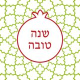 Rosh hashana card Stock Photos