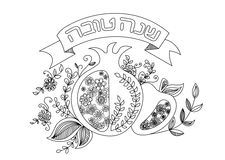 Rosh Hashana doodles set Royalty Free Stock Images