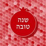 Rosh hashana greetign card, vector pomegranate Royalty Free Stock Image
