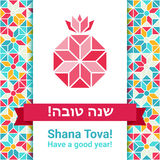 Rosh hashana greeting card - Shana tova Stock Photo