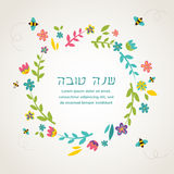 Rosh hashana Jewish holiday greeting card. With flower frame Stock Photo