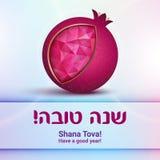 Rosh hashana - Jewish New Year greeting card. Rosh hashana card - Jewish New Year. Greeting text Shana tova on Hebrew - Have a sweet year. Pomegranate vector Stock Image