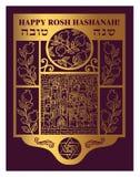 Rosh Hashanah – jewish new year Stock Images
