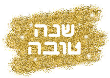 Rosh Hashanah background Royalty Free Stock Photos