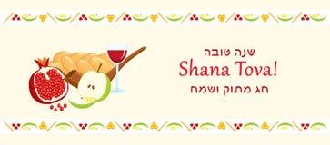 Rosh Hashanah, banner with Jewish holiday symbols stock illustration