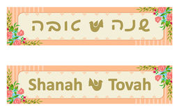 Rosh Hashanah Banners Stock Image