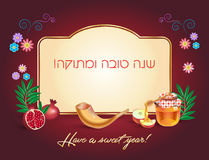 Rosh Hashanah Stock Photos