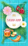 Rosh hashanah. Card - Jewish New Year. Greeting text `Shana Tova` on Hebrew - Have a sweet year. Honey and apple, shofar, pomegranate, flowers, floral vector illustration