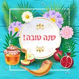 Rosh hashanah. Card - Jewish New Year. Greeting text `Shana Tova` on Hebrew - Have a sweet year. Honey and apple, shofar, pomegranate, flowers, floral stock illustration