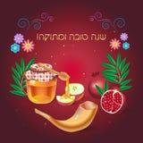 Rosh Hashanah card Stock Photo