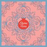 Rosh Hashanah - cartolina d'auguri ebrea del nuovo anno Cartolina d'auguri disegnata a mano di vettore con la mandala floreale Immagine Stock Libera da Diritti