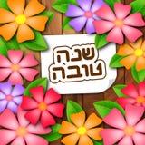 Rosh Hashanah et x28 ; Nouveau Year& juif x29 ; carte de voeux illustration libre de droits