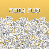 Rosh Hashanah greeting card with pomegranate Royalty Free Stock Photos