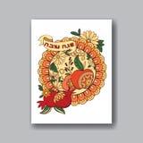Rosh Hashanah hälsningkort royaltyfri illustrationer