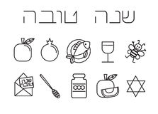 Rosh Hashanah icons set Stock Photography