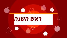 Rosh Hashanah. Jewish New Year. Opening Animation. With hebrew text Rosh haShanah, magen david, apple and pomegranate for the festive video, presentations stock video