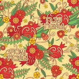 Rosh Hashanah Jewish New Year seamless pattern background. Hand drawn elements and Hebrew text Happy New Year . Pomegranate and floral elements. Vector vector illustration