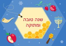 Rosh Hashanah. Vector illustration for Jewish Holiday Rosh Hashanah Stock Images