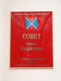 Rosja, Essentuki, rada miasta zdjęcie royalty free
