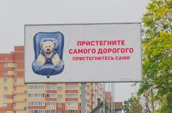 Rosja jesieni 2016 wielki zbawczy znak ono przymocowywa i przymocowywa twój dziecka Zdjęcia Royalty Free