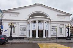 ROSJA MOSKWA, LISTOPAD, - 08, 2016: Sławny Moskwa Sovremennik Współczesny Theatre w jesieni Fotografia Stock