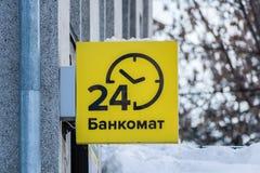 Rosjanin ATM 24 godziny Obrazy Stock
