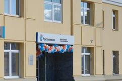 Rostelecom Image libre de droits