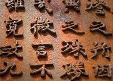 Rostiges Eisen lizenzfreie stockbilder