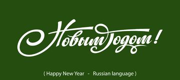 Rosyjska kaligrafia Teksta Szczęśliwy nowy rok royalty ilustracja