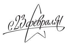 Rosyjski święto narodowe na 23 Luty Obrazy Stock