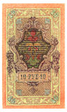 rosyjskich starych banknotów 10 rubli Fotografia Stock