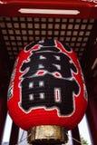 Rote Lampe an Sensoji-Tempel Lizenzfreies Stockfoto