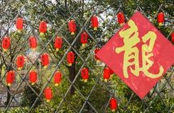 Rote Laterne und langes Wort Stockbild